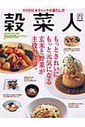 穀菜人 vol.1 / マクロビオティックの暮らし方