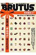 日本一の「手みやげ」はどれだ!? / 決定版