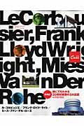 誰にでもわかる20世紀建築の3大巨匠+バウハウス / ル・コルビュジエ/フランク・ロイド・ライト/ミース・ファン・デル・ローエ