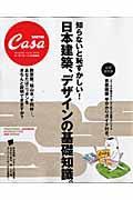日本建築、デザインの基礎知識。 / 知らないと恥ずかしい!