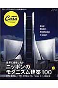 ニッポンのモダニズム建築100 / Bilingual issue Japanese/English