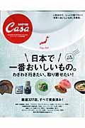 日本で一番おいしいもの。 / わざわざ行きたい、取り寄せたい!