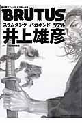 井上雄彦 / スラムダンク バガボンド リアル