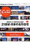 21世紀・日本の名作住宅 vol.1