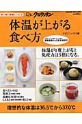 体温が上がる食べ方 / 体に効く簡単レシピ3