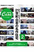 21世紀・日本の名作住宅 vol.2