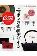 ニッポンの老舗デザイン