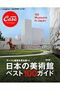日本の美術館ベスト100ガイド / アートと建築を巡る旅へ!