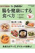 腸を健康にする食べ方 / 体に効く簡単レシピ6