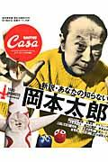 新説・あなたの知らない岡本太郎 / 完全保存版・岡本太郎BOOK