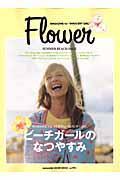 "Flowerビーチガールのなつやすみ / MAGAZINE for""INNOCENT GIRL"""