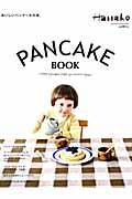 PANCAKE BOOK / おいしいパンケーキの本。
