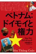 ベトナム:ドイモイと権力
