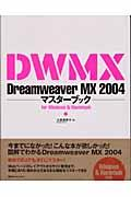 Dreamweaver MX 2004マスターブックfor Windows & Macintosh