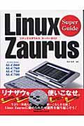 リナックスザウルススーパーガイド / For Linux Zaurus SLーC860 SLーC760 SLーC750
