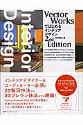 VectorWorksではじめるインテリアデザイン 2nd edition