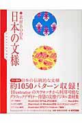 日本の文様 / 素材book