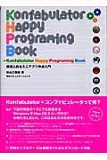 Konfabulator happy programing book / 超個人的なミニアプリ作成入門