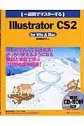 (一週間でマスターする)Illustrator CS2(ツー) / For Win & Mac