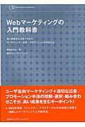 Webマーケティングの入門教科書 / 高い成果を生み出すためのマーケティング/広告/プロモーションの手法とは
