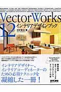 VectorWorks 12インテリアデザインブック