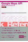 Google Maps API逆引きクイックリファレンス / Web 2.0対応