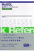 MySQL逆引きクイックリファレンス / MySQL 4.0/4.1/5.0対応