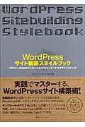 WordPressサイト構築スタイルブック / デザイナーのためのテンプレートタグリファレンス+サイトデザインテクニック