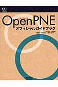 OpenPNEオフィシャルガイドブック