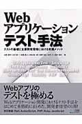 Webアプリケーションテスト手法 / テストの基礎と主要開発環境における実践メソッド