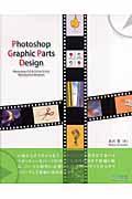 Photoshop graphic parts design / Photoshop CS3 & CS2 & CS対応