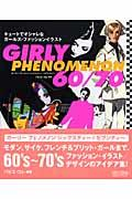 Girly phenomenon 60/70 / キュートでオシャレなガールズ・ファッションイラスト