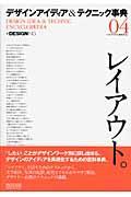 デザインアイディア&テクニック事典 04