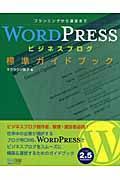 WordPressビジネスブログ標準ガイドブック / プランニングから運営まで