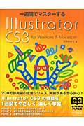 一週間でマスターするIllustrator CS3 / For Windows & Macintosh