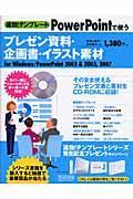速効!テンプレートPowerPointで使うプレゼン資料・企画書・イラスト素材 / For Windows/PowerPoint 2002 & 2003,2007