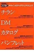 スグ効くデザインのアイデア&テクニックチラシ・DM・カタログ・パンフレット / +designing