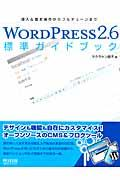 WORDPRESS 2.6標準ガイドブック / 導入&基本操作からフルチューンまで