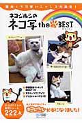 ネコジルシのネコ写the best / 面白くて可愛いニャンコ大集合!