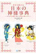 幸せが授かる日本の神様事典 / あなたを護り導く97柱の神々たち