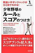 少年野球のルールとスコアのつけ方 / 間違いやすいジャッジがひと目でわかる!