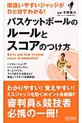 バスケットボールのルールとスコアのつけ方 / 間違いやすいジャッジがひと目でわかる!