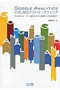 GOOGLE ANALYTICSではじめるテストマーケティング / プロが教える、サイト解析方法から成果を上げる施策まで