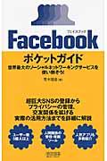 Facebookポケットガイド / 世界最大のソーシャルネットワーキングサービスを使い倒そう!