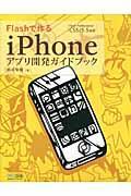 Flashで作るiPhoneアプリ開発ガイドブック / Flash Professional CS5/5.5対応