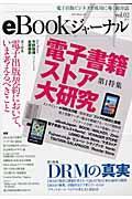 eBookジャーナル vol.02 / 電子出版ビジネスを成功に導く総合誌