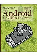 Flashで作るAndroidアプリ開発ガイドブック / Flash Professional CS5.5対応