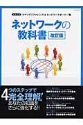 ネットワークの教科書 改訂版 / 4つのステップで完全理解! あなたの知識をさらに強化する!!