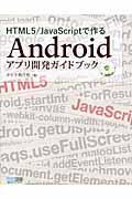 HTML5/JavaScriptで作るAndroidアプリ開発ガイドブック