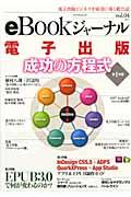 eBookジャーナル vol.04 / 電子出版ビジネスを成功に導く総合誌